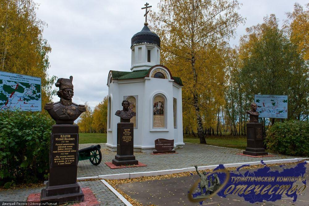 Picture of Тарутино, Малоярославец